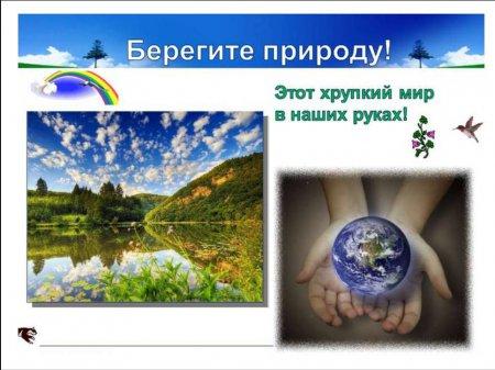 «Мы в ответе за нашу планету».
