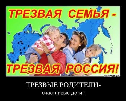 Здоровая семья-здоровая Россия