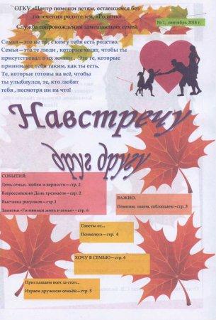 Первый номер газеты «НАВСТРЕЧУ ДРУГ ДРУГУ»