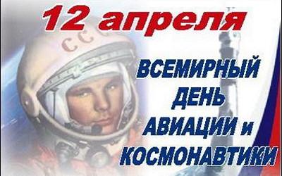 """""""Всемирный день авиации и космонавтики"""""""
