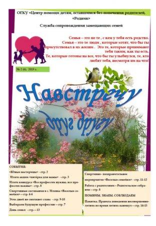 ГАЗЕТА «НАВСТРЕЧУ ДРУГ ДРУГУ» 2-6